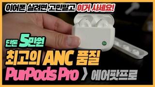 [리뷰] 에어팟프로보다 좋은 ZMI PurPods Pro 노이즈캔슬링 블루투스 이어폰 완벽 리뷰 (그런데 5만원이라고?!) | 가성비 주변소리모드 통화품질 사운드테스트