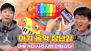 아기 음악 장난감 아무거나 사주시면 안됩니다! (+ 무료 앱으로 체크)
