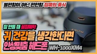 [리뷰] 소니 노이즈캔슬링 헤드폰을 사야할까? 말아야할까? WH1000XM4 사용후기 리뷰 | 헤드폰 이어폰 노캔 블루투스 헤드셋