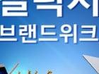 [하루특가] 삼성노트북 갤럭시 브랜드데이 하루 특별할인 행사