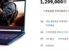 게이밍 노트북 대폭 할인~~중복할인 12만원! 최종 117만 ASUS ROG STRIX G512LI-HN065 게이밍노트북