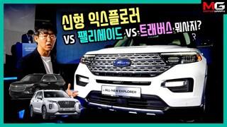 """""""신형 익스플로러 vs 팰리세이드 vs 트래버스 뭐사지?"""" 포드 신형 익스플로러 리뷰"""