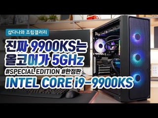 진짜 9900KS는 올코어가 5GHz - INTEL CORE i9 9900KS