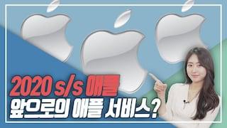애플의 3분기 매출 74조. 왜 때문에?!? 스마트폰 보다 '구독'에 초점