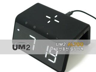 탁상 시계와 충전기가 하나로! UM2 AL700 무선 충전기 필드테스트