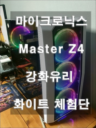 마이크로닉스 Master Z4 강화유리(화이트) 체험단