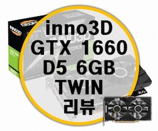 INNO3D 아이노비아 지포스 GTX 1660 D5 6GB X2 TWIN 리뷰 (아이노비아 프리미엄 서비스)