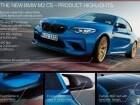 BMW, M2 CS 유럽 출시
