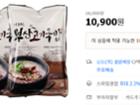 이경희 돼지국밥 600gx4팩 8인분