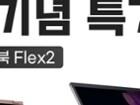 [하이버] 삼성 갤럭시북 플렉스2 NT950QDA-X71AZ [2,370,000원]