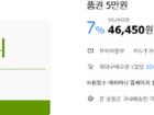 [G마켓] 해피머니 5만원권 카드가능!! 7.5% 특가