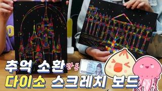 추억 소환1,000원 스크레치 보드 그림 그려 보자!