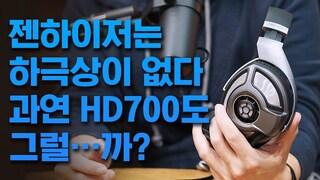젠하이저는 하극상이 없다! 과연 HD700 도 그럴...까?