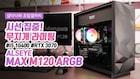 시선 집중! 무지개 라이팅 - ALSEYE MAX M120 ARGB