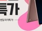 [인터파크 쎈딜 특가] 삼성노트북 갤럭시북 플렉스2 인터파크 쎈딜 특가 행사