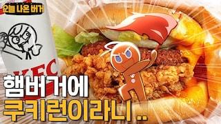 오늘 나온 그 버거. KFC 신메뉴