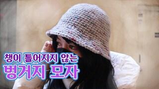 (코바늘) 챙이 쳐지지 않는 탄탄한 벙거지 모자 만들기 [김라희]kimrahee