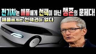 전기차는 애플에게 선택이 아닌 생존의 문제다! 애플에게는 선택권이 없다!