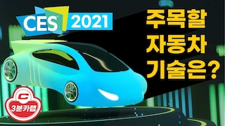 CES 2021, 주목할 자동차 기술은?