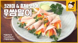 간단한 집들이 메뉴 추천 크래미&훈제 연어 무쌈말이 with 고추냉이 소스껌,easy Recipe [에브리맘]