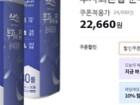 [설선물특가] 부자되는집 순수데코 화장지 30롤 3팩 22,660원+무배!