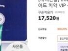 [설선물준비] 베어드 치약 VIP 세트 17,520원+무배!