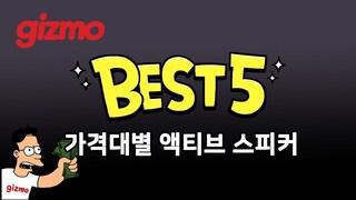 [기즈모 베스트5] 가격대별 액티브 스피커 베스트5