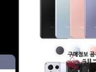 갤럭시S21 자급제폰 사전판매! 920,000원