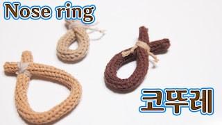 (대바늘)초간단!! 신축년 흰소띠해 민속 공예품 소 코뚜레 만들기!! 새해 선물로 강추드려요!! [김라희]kimrahee