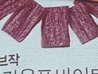 쇠고기 육포 청정원 '사브작 쫄깃 육포바이트' 오리지널