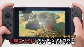 캡쳐보드 없이 자체 기능만으로 '닌텐도 스위치'에서 게임 영상 찍는 법 (공유 방법도 포함)
