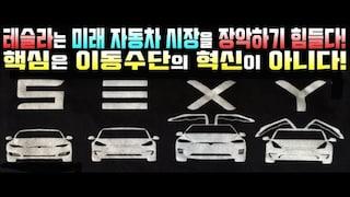 지금의 테슬라는 미래 자동차 시장을 장악하기 힘들다! 전기차의 핵심은 이동수단의 혁신이 아니다!