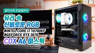 유리 속 신비로운 RGB - COX A6 미스틱