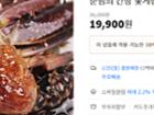 간장게장 2.3kg/30년전통 여수 백용준님의 간장 꽃게장