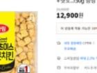 굿초이스 치킨너겟1kg+팝콘치킨1kg +핫도그50g 증정