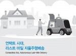 [오토저널] 언택트 시대,  라스트 마일 자율주행배송