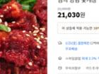 양념게장 1.2kg/30년전통 여수백용준님의 양념 꽃게장