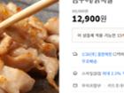 국내산 미인 닭갈매기살 250g 3개/소금구이/닭목살