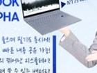 [오늘 11시~15시 한정] 삼성 갤럭시북 플렉스 알파 NT750QCR-A58A 타임딜 특가 진행