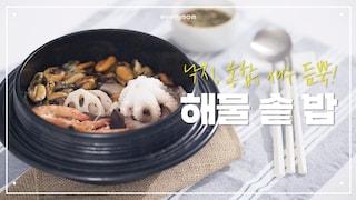 반찬이 필요 없는 한 솥 요리, 영양 가득 해물 솥 밥 레시피Korea Master Chef 박지영 [에브리맘]