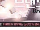 [특별할인행사] 삼성노트북 갤럭시북 신모델 대상 위메프 삼성 브랜드위크 특별 할인 행사 진행