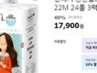[휴지특가] 한예지 3겹 데코 24롤 3팩 17,900원+무배!