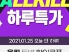 [옥션 하루 특가] 삼성노트북 갤럭시북 플렉스 알파 옥션 올킬 특별 할인 행사