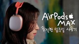 70만원대 에어팟 맥스 일주일 사용 꼼꼼리뷰 | 통화품질, 누음, 녹음 테스트
