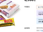 초코무초 10P+10P+10P (6,900원/무배)