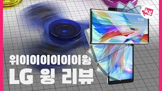 LG 윙 리뷰:  재미있는 아이디어 [4K]