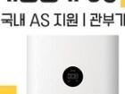 샤오미 미에어 공기청정기 3C ($79.6 / 무료배송)