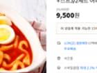 누들 마법 떡볶이 9인분/누들떡3봉+스프3/2세트 어묵탕