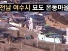 고통받는 광양제철소 근처 마을