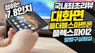 국내 최초리뷰 대화면 폴더블 스마트폰 7.8인치 태블릿이 반으로 접힌다고? 로욜 플렉스파이2 Flexpai2